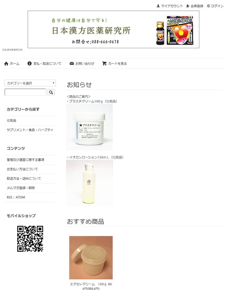 日本漢方医薬研究所ショッピングサイト